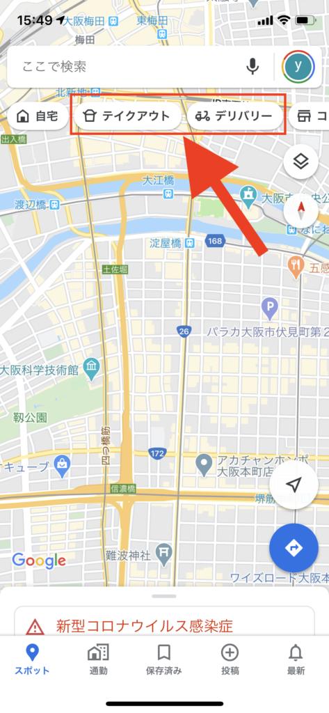 Googleマップテイクアウトフィルター