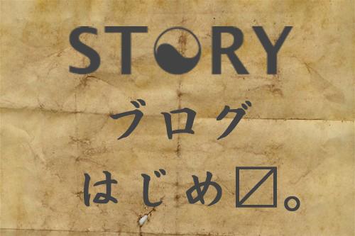 STORY BLOG はじめ〼
