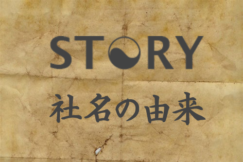 STORY/社名の由来